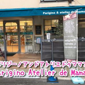【パリジーノアンドアトリエドゥママン】テラス席ワンちゃんOK!ハード系からスイーツ系まで美味しいパンがそろうお店!