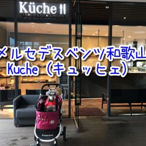 【Kuche(キュッヒェ)】 メルセデスベンツ和歌山ショールーム併設のレストラン!テラス席ペット(ワンちゃん)同伴OK!