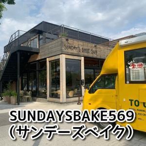 SUNDAY'S BAKE569(サンデーズベイク)安満遺跡公園内のカフェ!テラス席ペット同席OK!緑豊かなロケーションが最高♪