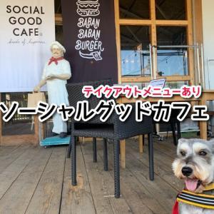 【ソーシャルグッドカフェ】堺市の隠れ家カフェ☆テラス席ワンちゃんOK!駐車場5台※無料!