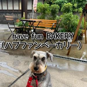 【have fun BAKERY】アットホームな穴場パン屋さん!テラス席ワンちゃんOK!朝7時から焼きたてパンを購入できます♪
