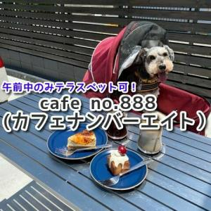 【Cafe no.888(カフェナンバーエイト)】自家製スイーツが可愛い♪午前中ワンちゃんテラス席OK!駐車場2台(※無料)