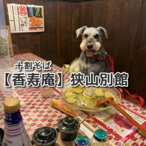 【香寿庵(コウジュアン)狭山別館】ミニドッグラン付き!一部店内ペットOK!十割蕎麦が楽しめるワンコに優しいお店!