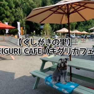【くしがきの里】KIGURI CAFE(キグリカフェ)テラス席ワンコOK♪ランチやスイーツメニューあり☆