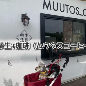 【夢生+珈琲(ムウタスコーヒー)】テラス席ワンコOK!人気店ウワサノムーが移転し岸和田市西之内にグランドオープン!