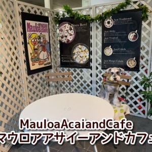 【MauloaAcaiandCafe(マウロアアサイーアンドカフェ)】テラス席ワンちゃんOK!アサイーボウルが人気のハワイアンカフェ!テイクアウトあり♪