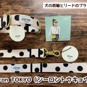 【ciironTOKYO(シーロントウキョウ)】愛犬とオシャレを楽しもう♪犬の首輪とリードのファッションブランドデビュー!