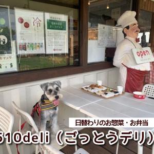 【510deli(ごっとうデリ】テラス席わんちゃんOK!大阪府箕面市にある日替わりのお惣菜やお弁当販売のお店!