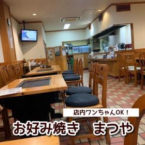【まつや】大阪府堺市の美味しいお好み焼き屋さん★店内ワンちゃんOK!駐車場割引あり!看板犬のマルク店長がお出迎えしてくれます♪