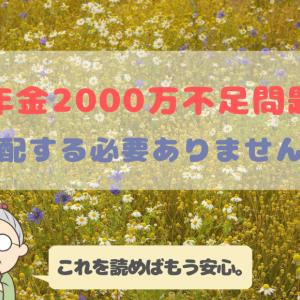 老後は2000万円が必要って本当?どうやって貯めればいい?