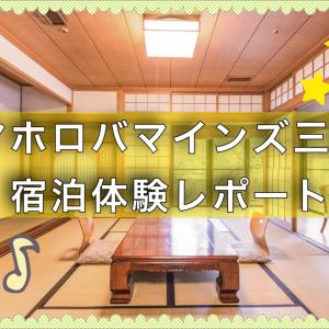 三浦のホテルは『マホロバマインズ』部屋が広くてプールもあるよ