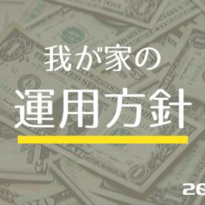 💰 我が家の資産運用方針 2020年