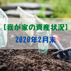 我が家の資産状況:2020年2月末