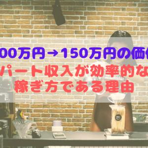 ママの収入100万円は金額以上に価値がある!?「効率的」に稼いで「効率的」な資産形成を!