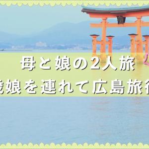 ママと娘の2人旅。1歳娘と横浜から広島へ4泊5日