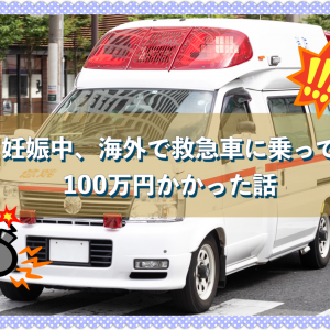 妊娠中に海外で救急車に乗って100万円かかった話