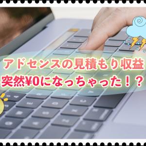 アドセンスの見積もり収益が突然¥0になった!?