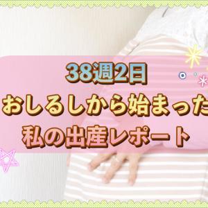38週で出産!【1人目出産レポート】当日の朝におしるし