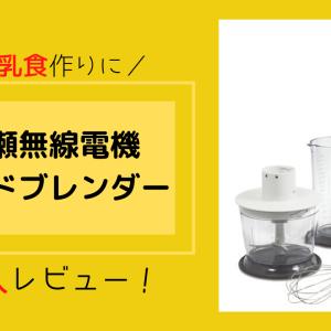 HR-HB210廣瀬無線電機のハンドブレンダー購入レビュー【離乳食作りに!】