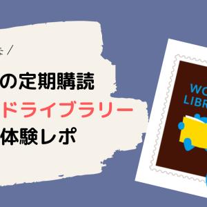 【ワールドライブラリー】1歳〜おすすめ!オシャレな海外絵本の定期購読