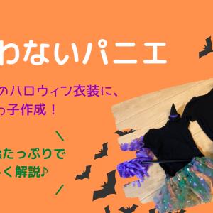 子供用『結ばないパニエ』でハロウィンの仮装を作ってみたよ