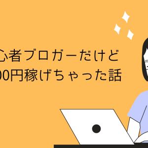 【初心者ブロガー】主婦がある方法を使って書いた記事で5000円稼いだ話