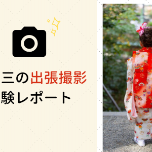 【体験談】鎌倉の鶴岡八幡宮で七五三の出張撮影をしてきたよ!