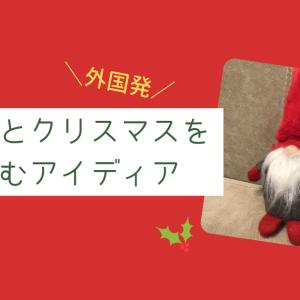 棚の上のエルフって何?おうちクリスマスを子供と楽しむアイディア
