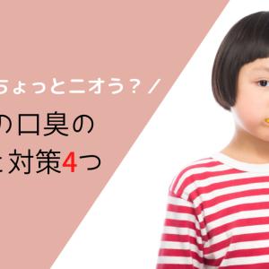 子供の口が臭い…と感じた時に考えたい原因と対策