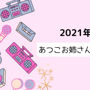 【2021年】あつこお姉さんは卒業か?予想してみた!