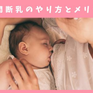 【実録】夜間断乳のやり方とメリットを解説!