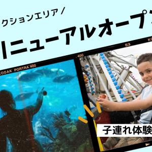 【4/27OPEN】八景島の新アトラクションを子供と体験してきた!