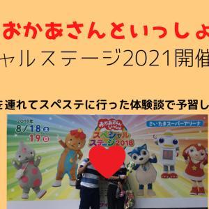 【開催決定!】おかあさんといっしょスペシャルステージ2021