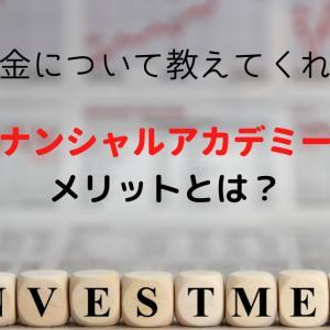 【無料体験談】ファイナンシャルアカデミーの口コミ・評判をまとめ!