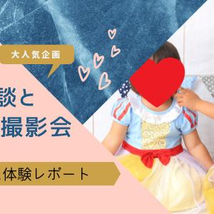 【famm赤ちゃん無料撮影会の口コミ】保険の勧誘はあった?神奈川の会場に行ってきた体験談をブログで紹介