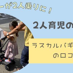 【2人育児の必需品】ラスカルバギーボードはいつまで使える?口コミと使用感のまとめ