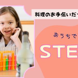 【料理だってお勉強】身近なもので親子でSTEAM教育アイデア