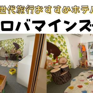 【3世代旅行おすすめホテル】神奈川のマホロバマインズ三浦ベビールームは赤ちゃん連れも嬉しい!