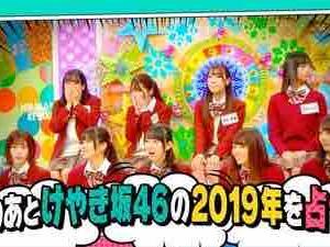 2020年運勢ランキング🍣【日向坂46】