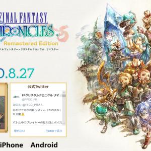 【思い出のゲームを語りたい!第02回】GC『ファイナルファンタジー・クリスタルクロニクル』8月27日にはリマスター版が発売!