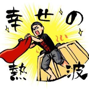 【スーパー銭湯】西尾市にある 『湯あそびひろば 6・3の湯』ロウリュと言われる熱波サウナ初体験!!