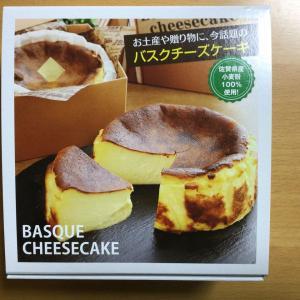 ふるさと納税でバスクチーズケーキ(佐賀市)