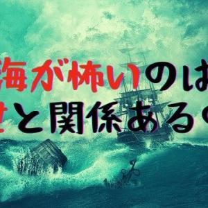 海が怖い!前世と関係あるのかないのかハッキリさせて対処法も!