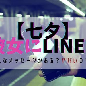 【七夕】彼女にLINE!ロマンチックからNGメッセージまで!