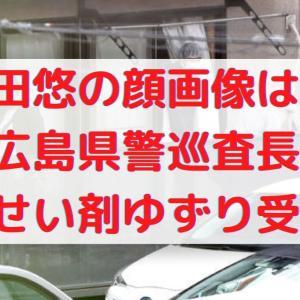 岡田悠(広島県警)の顔画像は?覚せい剤ゆずり受け巡査長!
