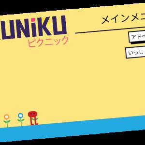 Pikuniku: なかなかの優れゲー