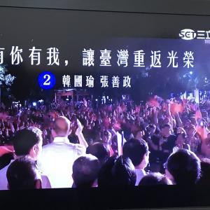 選挙前日の台湾から