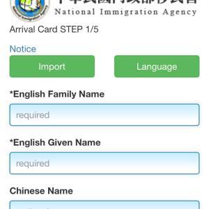 台湾への入国審査をスピーディーに