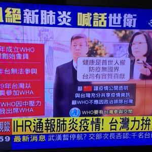 新型コロナウィルスと台湾