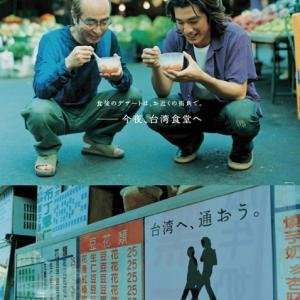 志村けんさんと台湾